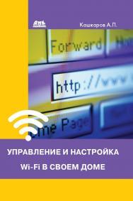 Управление и настройка Wi-Fi в своем доме ISBN 978-5-97060-351-2
