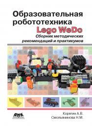 Образовательная робототехника (Lego WeDo). Сборник методических рекомендаций и практикумов ISBN 978-5-97060-382-6