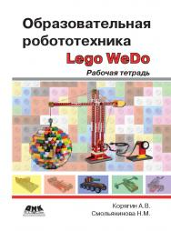 Образовательная робототехника (Lego WeDo): рабочая тетрадь. ISBN 978-5-97060-383-3