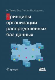 Принципы организации распределенных баз данных / пер. с англ. А. А. Слинкина ISBN 978-5-97060-391-8