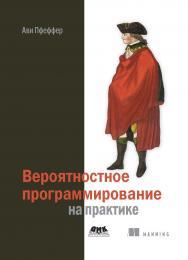 Вероятностное программирование на практике. ISBN 978-5-97060-410-6