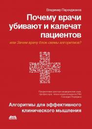 Почему врачи убивают и калечат пациентов, или Зачем врачу блок-схемы алгоритмов? Иллюстрированные алгоритмы диагностики и лечения - перспективный путь развития медицины. Клиническое мышление высокой точности и безопасность пациентов ISBN 978-5-97060-422-9
