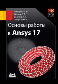 Основы работы в ANSYS 17 ISBN 978-5-97060-425-0