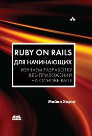Ruby on Rails для начинающих ISBN 978-5-97060-429-8