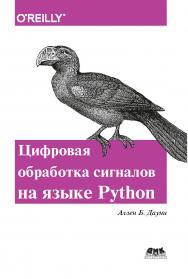 Think DSP. Цифровая обработка сигналов на Python ISBN 978-5-97060-454-0