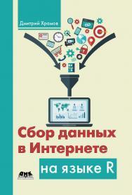 Сбор данных в Интернете на языке R ISBN 978-5-97060-459-5