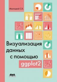 Визуализация данных с помощью ggplot2 ISBN 978-5-97060-470-0