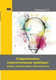 Современные осветительные приборы: выбор, подключение, безопасность ISBN 978-5-97060-480-9