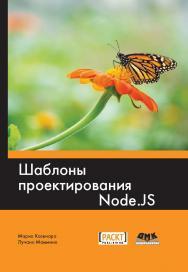 Шаблоны проектирования Node.js ISBN 978-5-97060-485-4