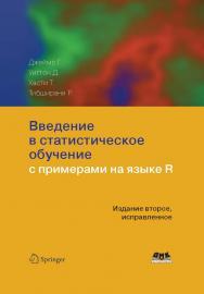 Введение в статистическое обучение с примерами на языке R ISBN 978-5-97060-495-3