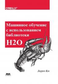 Машинное обучение с использованием библиотеки Н2О ISBN 978-5-97060-508-0