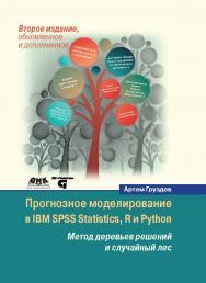 Прогнозное моделирование в IBM SPSS Statistics, R и Python: метод деревьев решений и случайный лес. ISBN 978-5-97060-539-4