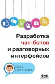 Практическое руководство по разработке чат-интерфейсов ISBN 978-5-97060-542-4