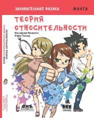 Занимательная физика. Теория относительности. Манга ISBN 978-5-97060-564-6