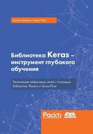 Библиотека Keras – инструмент глубокого обучения. Реализация нейронных сетей с помощью библиотек Theano и TensorFlow ISBN 978-5-97060-573-8