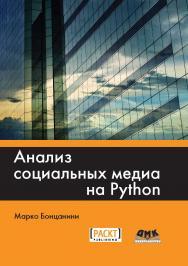 Анализ социальных медиа на Python ISBN 978-5-97060-574-5