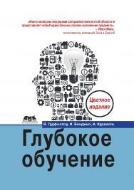 Глубокое обучение ISBN 978-5-97060-618-6