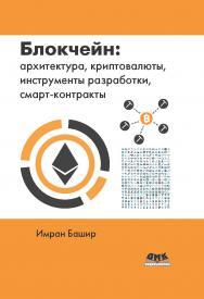 Блокчейн: архитектура, криптовалюты, инструменты разработки, смартконтракты ISBN 978-5-97060-624-7