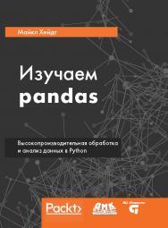 Изучаем pandas ISBN 978-5-97060-625-4