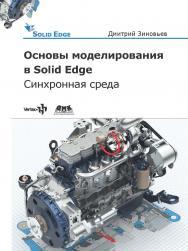 Основы моделирования в Solid Edge ST10 ISBN 978-5-97060-632-2