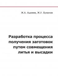 Разработка процесса получения заготовок путем совмещения литья и высадки ISBN 978-5-97060-634-6