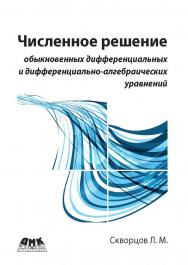 Численное решение обыкновенных дифференциальных и дифференциально-алгебраических уравнений ISBN 978-5-97060-636-0
