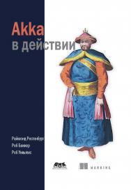 Akka в действии ISBN 978-5-97060-642-1