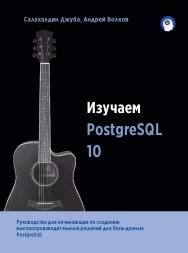 Изучаем PostgreSQL 10 ISBN 978-5-97060-643-8