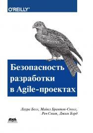 Безопасность разработки в Agile-проектах. ISBN 978-5-97060-648-3