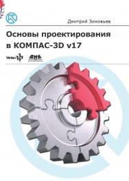 Основы проектирования в КОМПАС-3D v17 ISBN 978-5-97060-679-7
