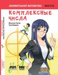 Занимательная математика. Комплексные числа ISBN 978-5-97060-689-6