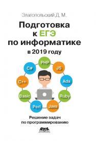 Подготовка к ЕГЭ по информатике в 2019 году. Решение задач по программированию ISBN 978-5-97060-695-7