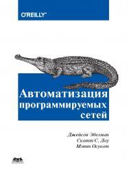 Автоматизация программируемых сетей ISBN 978-5-97060-699-5