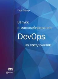Запуск и масштабирование DevOps на предприятии ISBN 978-5-97060-704-6