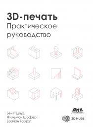 3D-печать. Практическое руководство ISBN 978-5-97060-738-1