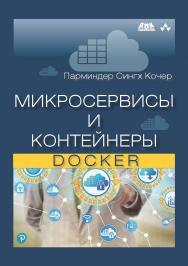 Микросервисы и контейнеры Docker ISBN 978-5-97060-739-8