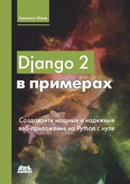 Django 2 в примерах ISBN 978-5-97060-746-6