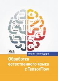 Обработка естественного языка с TensorFlow ISBN 978-5-97060-756-5