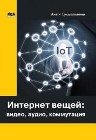 Интернет вещей: видео, аудио, коммутация ISBN 978-5-97060-761-9