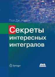 Секреты интересных интегралов ISBN 978-5-97060-763-3