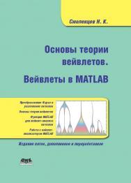 Основы теории вейвлетов. Вейвлеты в MATLAB ISBN 978-5-97060-764-0