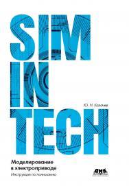 SimInTech: моделирование в электроприводе ISBN 978-5-97060-766-4