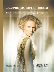 Adobe Photoshop Lightroom. Всеобъемлющее руководство для фотографов ISBN 978-5-97060-771-8