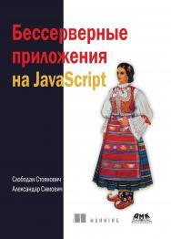 Бессерверные приложения на JavaScript ISBN 978-5-97060-782-4
