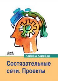 Состязательные сети. Проекты ISBN 978-5-97060-783-1