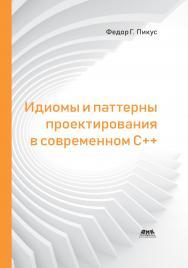 Идиомы и паттерны проектирования в современном C++ ISBN 978-5-97060-786-2