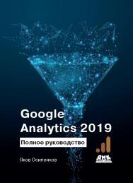 Google Analytics 2019: Полное руководство ISBN 978-5-97060-788-6