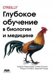 Глубокое обучение в биологии и медицине / пер. с анг. В. С. Яценкова ISBN 978-5-97060-791-6