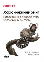 Хаос-инжиниринг / пер. с англ. В. С. Яценкова ISBN 978-5-97060-796-1