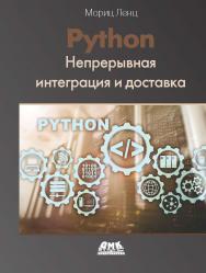 Python: Непрерывная интеграция и доставка / пер. с анг. А. Е. Мамонова, Д. А. Беликова ISBN 978-5-97060-797-8